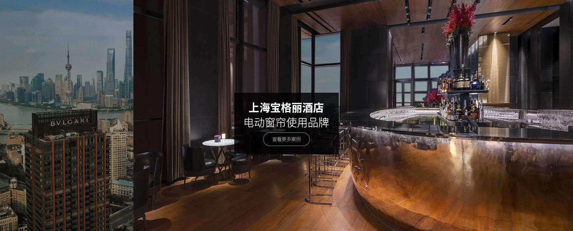 上海宝格丽指定电动窗帘品牌